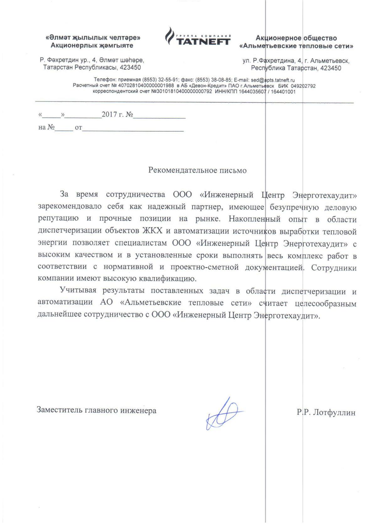 ОАО «АПТС»