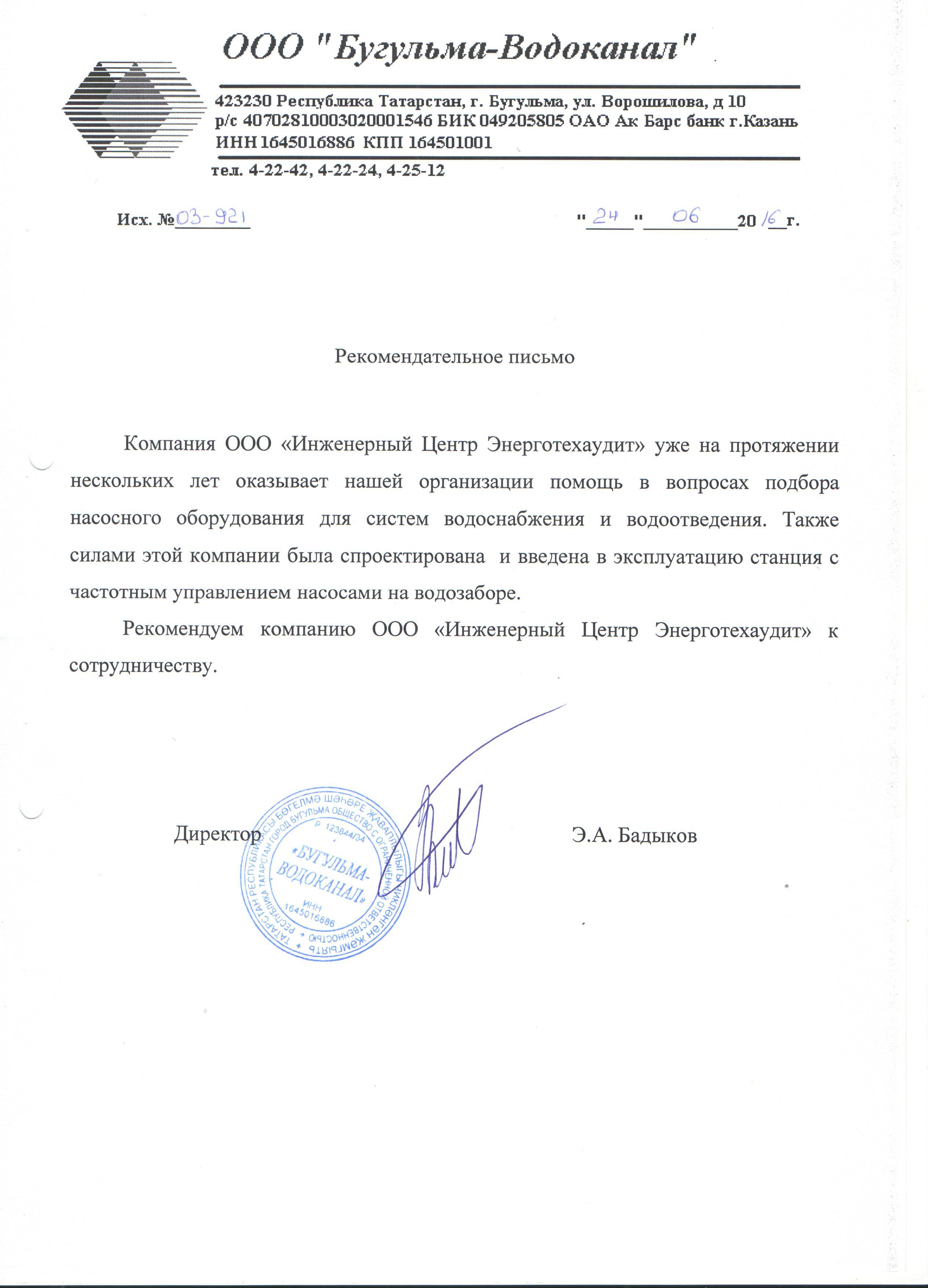 ООО «Бугульма-Водоканал»